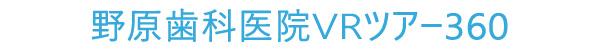 茨城県鹿嶋市の野原歯科医院360VRツアー